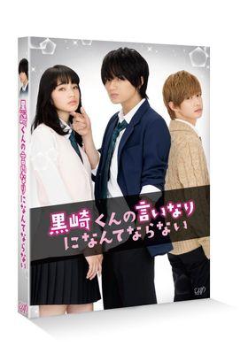 I'm Not Just Going to Do What Kurosaki kun Says's Poster