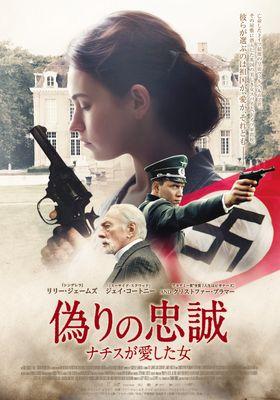 『偽りの忠誠 ナチスが愛した女』のポスター