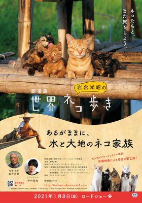 Gekizyouban Iwago Mitsuaki no Sekai Neko Aruki Arugamamani, Mizu to Daichi no Neko Kazoku's Poster
