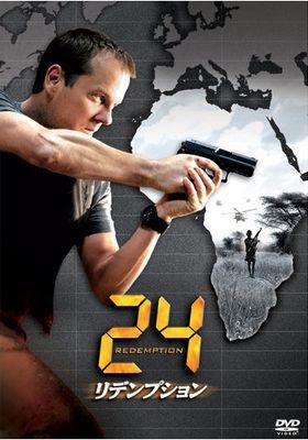 『24 リデンプション』のポスター