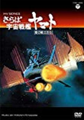 Farewell to Space Battleship Yamato's Poster