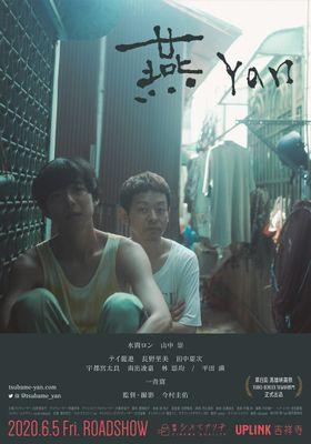 Yan's Poster