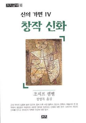 신의 가면 4 : 창작 신화's Poster
