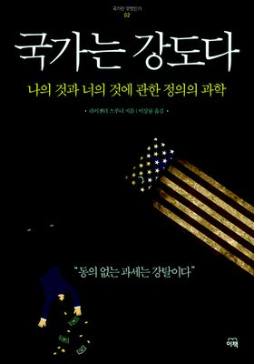 국가는 강도다's Poster