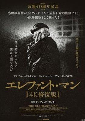 『エレファント・マン』のポスター