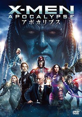 엑스맨: 아포칼립스의 포스터