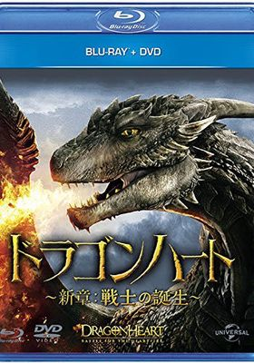 Dragonheart: Battle for the Heartfire's Poster