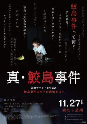 Shin Samezima Ziken's Poster