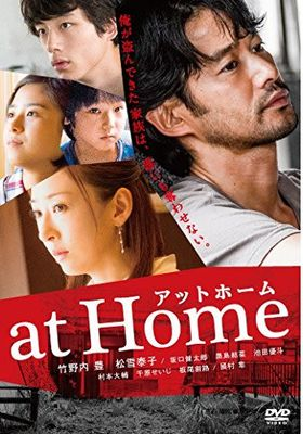At Home's Poster