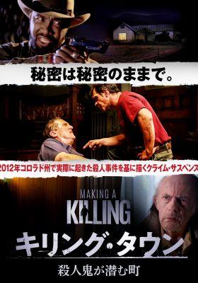 메이킹 어 킬링: 살인의 이유의 포스터