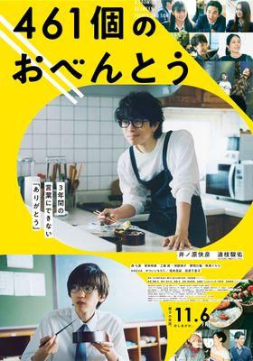 『461個のおべんとう』のポスター