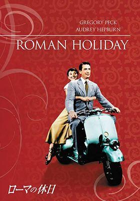 로마의 휴일의 포스터