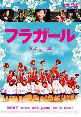 Hula Girls's Poster
