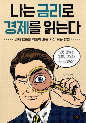 『나는 금리로 경제를 읽는다』のポスター