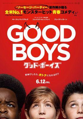 『グッド・ボーイズ』のポスター