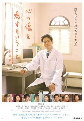 『心の傷を癒すということ』のポスター
