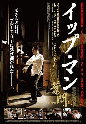 Ip Man 2's Poster