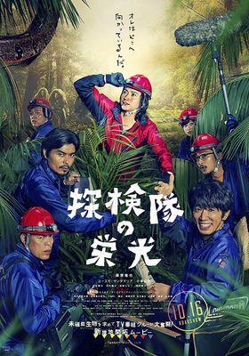 『探検隊の栄光』のポスター