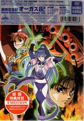 Super Dimension Century Orguss 02's Poster