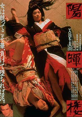 『陽暉楼』のポスター