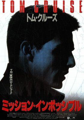 미션 임파서블의 포스터