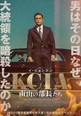 『KCIA 南山の部長たち』のポスター