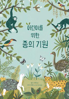 어린이를 위한 종의 기원's Poster