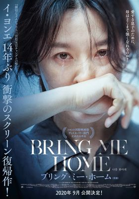 Bring Me Home's Poster