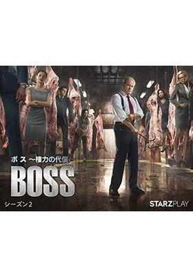 『boss 権力の代償 シーズン2』のポスター
