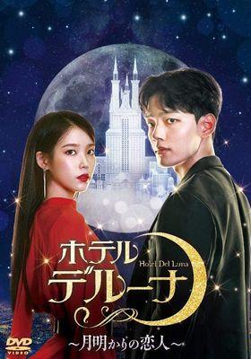 Hotel Del Luna 's Poster