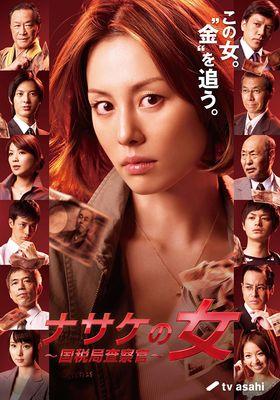 Nasake no Onna Season 1's Poster