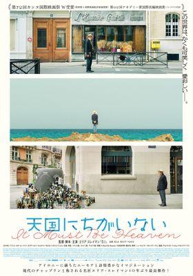 『天国にちがいない』のポスター