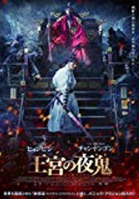 창궐의 포스터