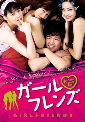Girlfriends's Poster