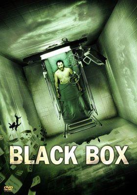 『ブラック・ボックス 記憶の罠』のポスター