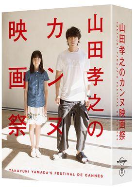 『山田孝之のカンヌ映画祭』のポスター