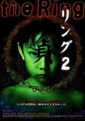 『リング2』のポスター