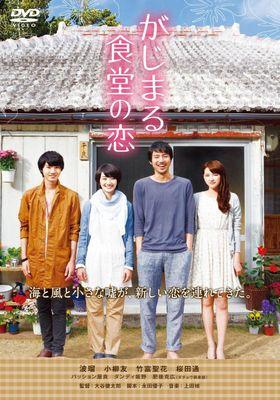 『がじまる食堂の恋』のポスター