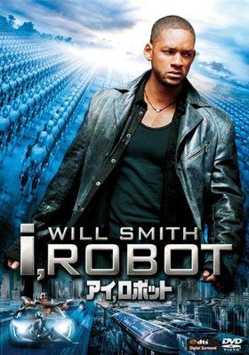 『アイ,ロボット』のポスター