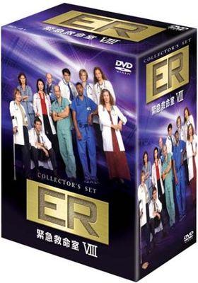 『ER 緊急救命室 シーズン8』のポスター