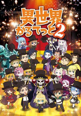 『異世界かるてっと2』のポスター