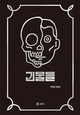 괴물들's Poster
