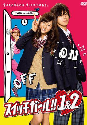 スイッチガール!! Season 1's Poster
