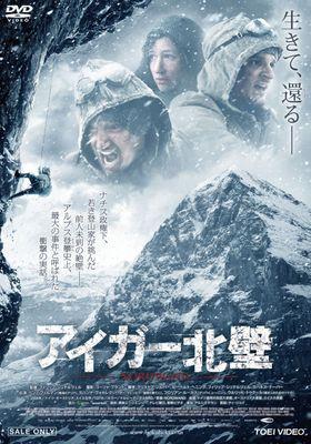 『アイガー北壁』のポスター