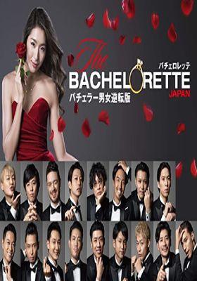 『バチェロレッテ・ジャパン シーズン1』のポスター