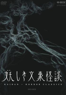 Kaidan Horror Classics 's Poster