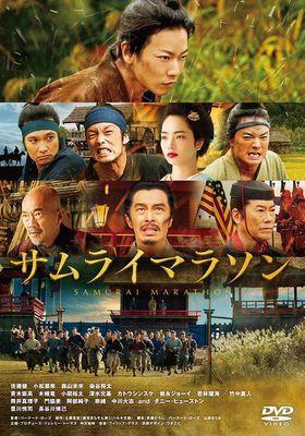 Samurai Marathon's Poster