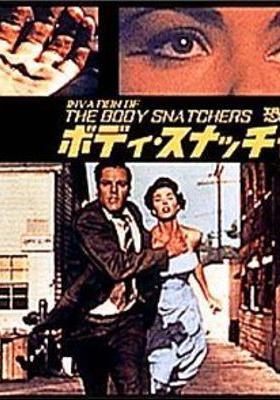 『ボディ・スナッチャー/恐怖の街』のポスター