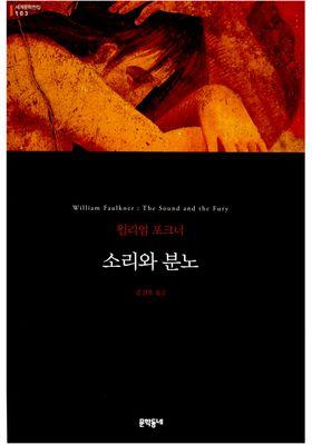 소리와 분노's Poster