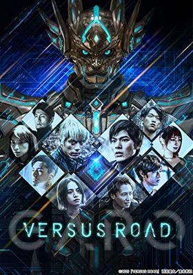 『GARO -VERSUS ROAD-』のポスター
